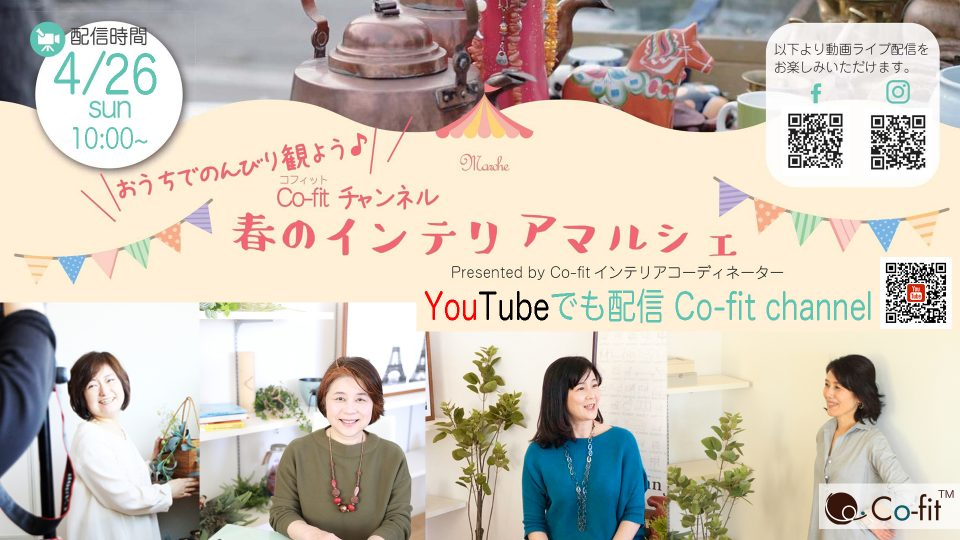 <動画Live配信>「Co-fitチャンネル」春のインテリアマルシェ